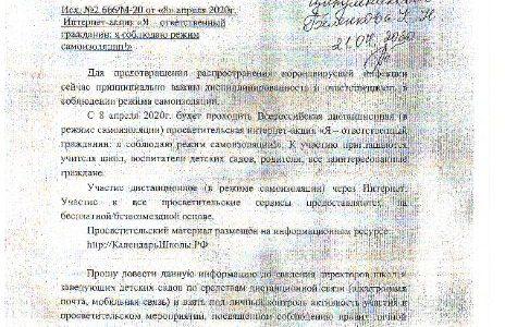 Интернет-акция «Я-ответственный гражданин: я соблюдаю режим самоизоляции»